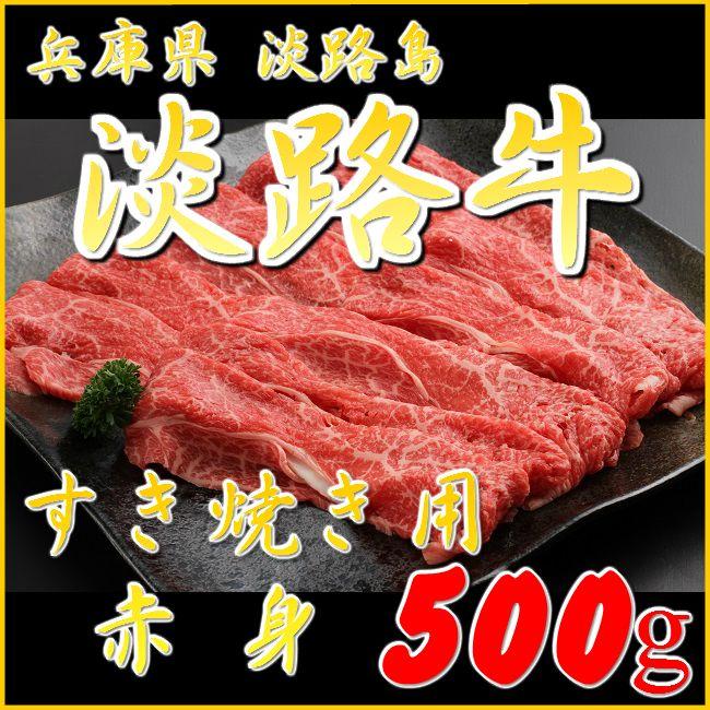 淡路牛 赤身 500g すき焼き用